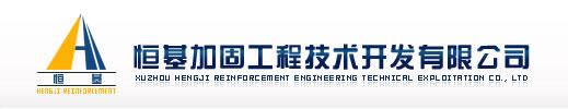 徐州竞博jbo工程,竞博jbo公司-恒基竞博jbo工程技术开发公司